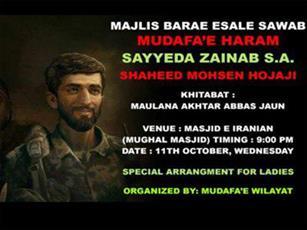 مراسم بزرگداشت مدافعان حرم و شهید حججی در بمبئی برگزار شد