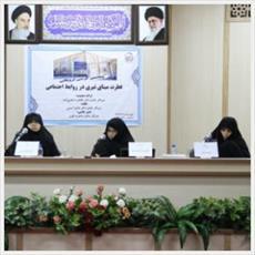 اسلام در تعاملات اجتماعی اصل كرامت انسانی را  حاكم ميداند