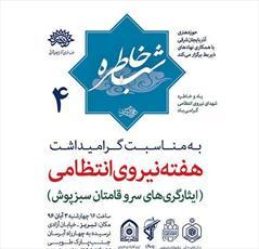 شب خاطره دفاع مقدس در آذربایجان شرفی  برگزار می شود