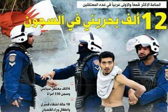 الشرق قطر: بحرین مملکت سرکوب و شکنجه است