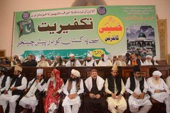 دومین همایش بین المللی  تکفیر و مشکلات پیش روی پاکستان برگزار شد