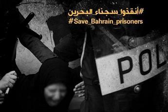 زندانیان بحرینی در حال مرگ تدریجی هستند، آنها را نجات دهید