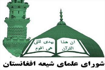 شورای علمای شیعه افغانستان برای شرکت در انتخابات شرط گذاشت