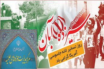 بیانیه مرکز مدیریت حوزه   به مناسبت  یوم الله ۱۳آبان