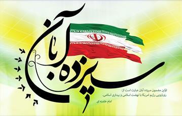 احزاب و گروه های سیاسی در کنار مردم ۱۳ آبان ماه را جشن بگیرند