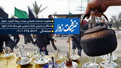 درب خانه خوزستانیها به روی زائران اربعین باز است
