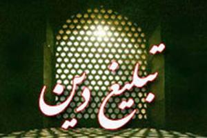 کارگاه آموزشی «روش تبلیغ بین المللی اسلام» در تهران برگزار می شود