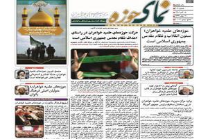 دویست و سومین شماره نشریه«نمای حوزه» منتشر شد