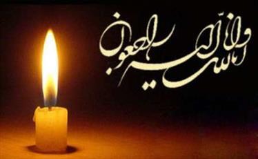 تسلیت آیت الله اعرافی به مردم استان یزد