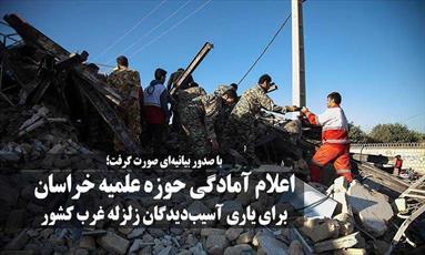 اعلام آمادگی حوزه علمیه خراسان برای یاری زلزله زدگان