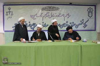 امضاء تفاهم نامه مرکز تخصصی حقوق و قضا اسلامی با معاونت منابع انسانی قوه قضائیه