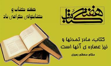 همایش بزرگ کتابداران حوزه  علمیه اصفهان برگزار می شود