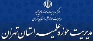 دعوت مدیریت حوزه علمیه تهران برای  کمک رسانی به مناطق زلزله زده