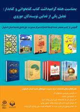 تجلیل از روحانی مولف ۲۵ کتاب حوزوی و دینی