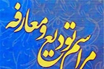 مراسم تودیع و معارفه معاون امور مالی حوزه علمیه خواهران  برگزار شد