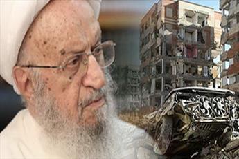 ارسال کمکهای غیر نقدی آیتالله العظمی مکارم به مناطق زلزله زده
