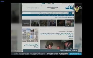 فیلم/ المنار: واکنش رسانههای صهیونیستی به علنی شدن روابط ریاض-تل آویو
