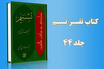جلد چهل و چهارم تفسیر تسنیم منتشر شد