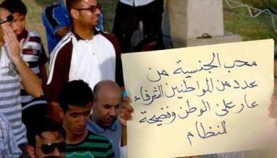 از سال ۲۰۱۲ تابعیت ۵۰۰ شهروند بحرینی سلب شده است