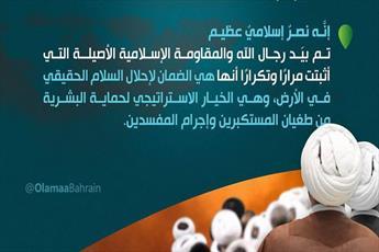 علمای بحرین نابودی داعش را تبریک گفتند