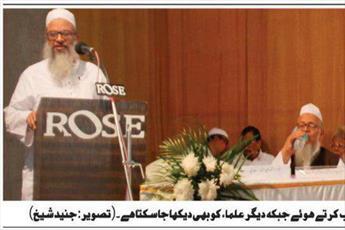 بیست و هفتمین سمینار فقهی آکادمی فقه اسلامی هند برگزار شد