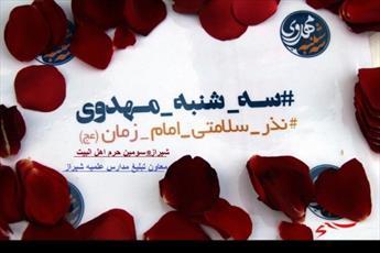 اجرای  طرح «سه شنبه های مهدوی» در شیراز