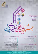 اعلام فراخوان آثار مقاله جشنواره بین المللی تبلیغات