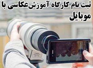 کارگاه آموزش عکاسی با موبایل برگزار می گردد