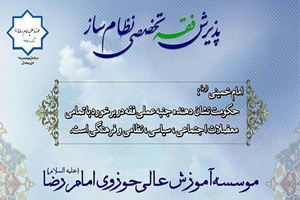 افتتاحیه رشته هاي «فقه تخصصی نظام ساز» در تهران برگزار می شود