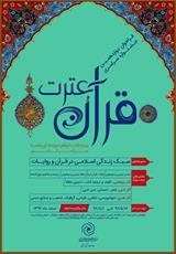 مسابقه حفظ ترتیبی قرآن کریم در مدارس علمیه خواهران برگزارمی شود