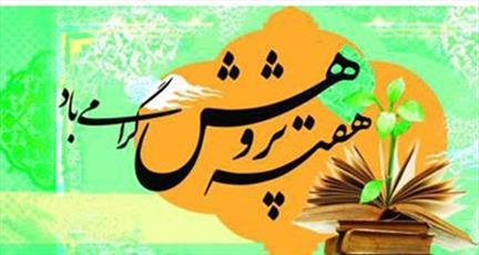 شعار و اسامی روزهای هفته پژوهش  در حوزه علمیه اعلام شد