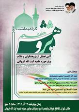 پژوهشگران و طلاب برتر مدرسه  ایروانی تهران تجلیل می شوند
