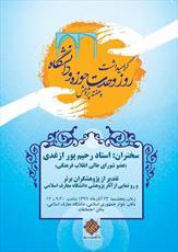 گرامیداشت «روز وحدت حوزه و دانشگاه» با حضور استاد رحیم پور ازغدی
