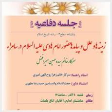 پایاننامه «زمینهها و علل و پیامدهای حضور امام هادی(ع) در سامراء» دفاع می شود