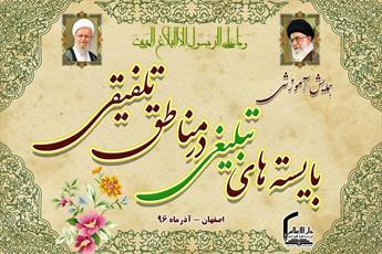 برگزاری همایش «بایسته های تبلیغی در مناطق تلفیقی» در اصفهان