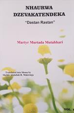 انتشار جلد اول كتاب «داستان راستان» در زيمبابوه