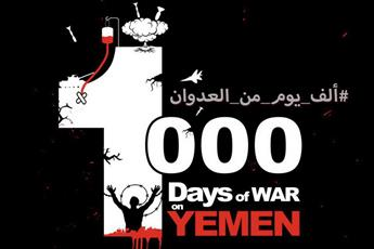 در توفان توییتری حمایت از یمن سهیم شویم