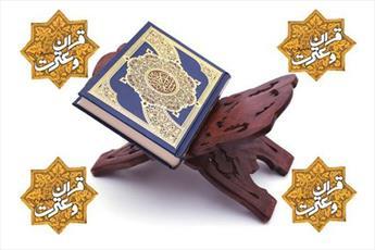 جشنواره قرآن و عترت در مازندران برگزار می شود