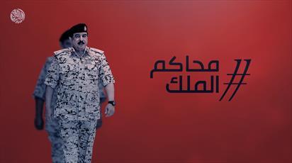 دادگاه نظامی بحرین و حکم های ظالمانه و سیاست زده آن فاقد مشروعیتند