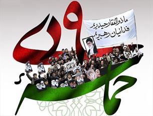 طنین فریاد حمایت از انقلاب و رهبری در مصلای امام خمینی(ره)