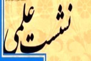 «اراده آزاد انسان» مورد بحث و بررسی قرار میگیرد