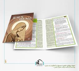 معرفی حضرت مسیح(ع) از دیدگاه اسلام به  گردشگران انگلیسی زبان