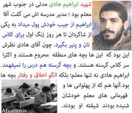 ویژگی های«مدرسه صالح» در سبک زندگی شهید ابراهیم هادی بررسی شد