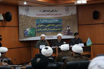 گزارشی از نشست  بررسی تشهیر مفسدان اقتصادی در رسانه