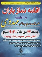 نماز  باران در اصفهان اقامه می شود
