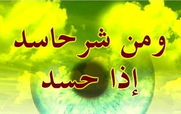 «حسد»  ریشه کفر و دشمنی محسوب میشود/ لذتهای دنیا  فانی و زودگذر است