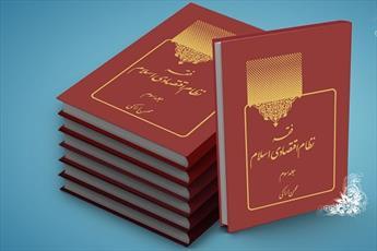 مجموعه «فقه نظام اقتصادی اسلام»  به جلد سوم رسید
