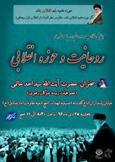 مجمع عمومی جامعه ائمه جماعات  و روحانیون اصفهان برگزار می شود