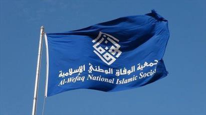جمعیت الوفاق بحرین رسما منحل شد