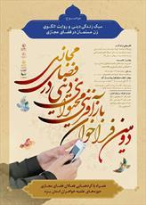 دومین همایش بازآفرینی محتوای دینی در فضای مجازی برگزار می شود/ ۳۰ بهمن؛ آخرین مهلت ارسال آثار